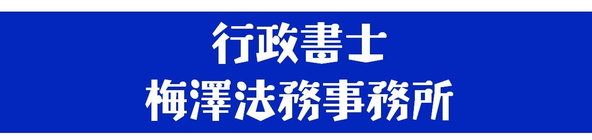 行政書士梅澤法務事務所